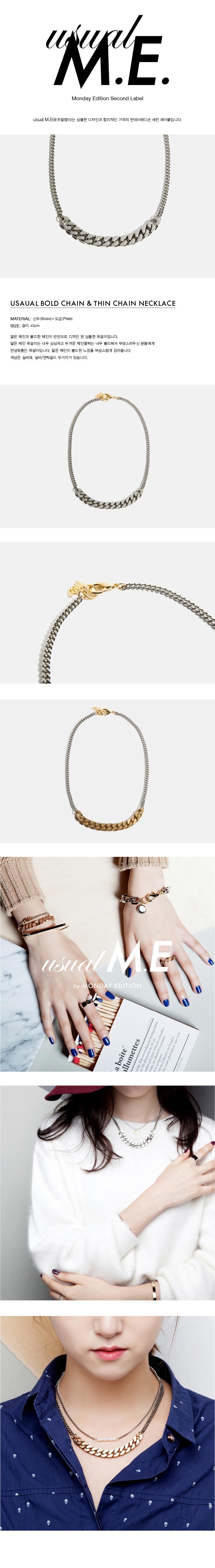 먼데이에디션(MONDAY EDITION) [usual M.E] Bold chain & thin chain necklace (2 colors)