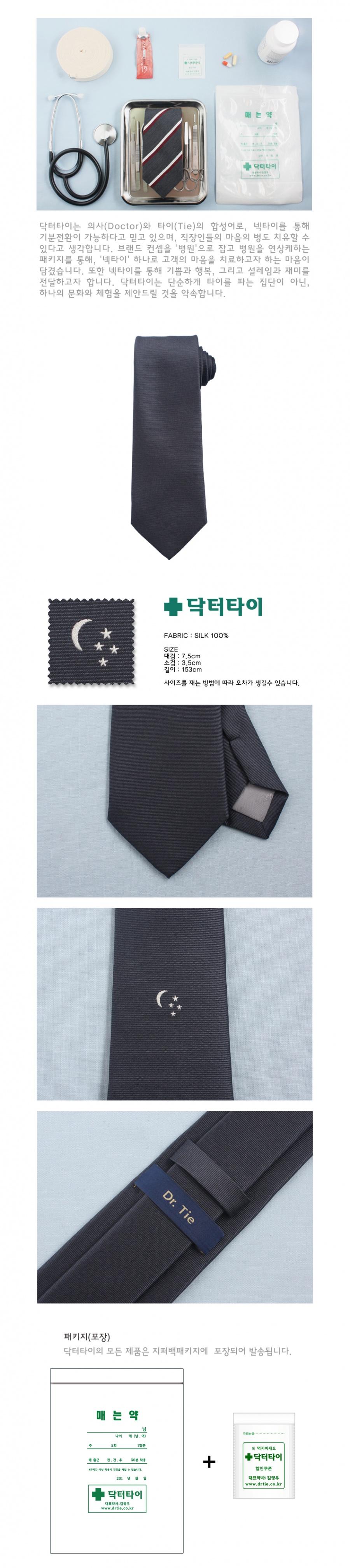 닥터타이(DRTIE) [닥터타이] 원포인트_문스타그레이