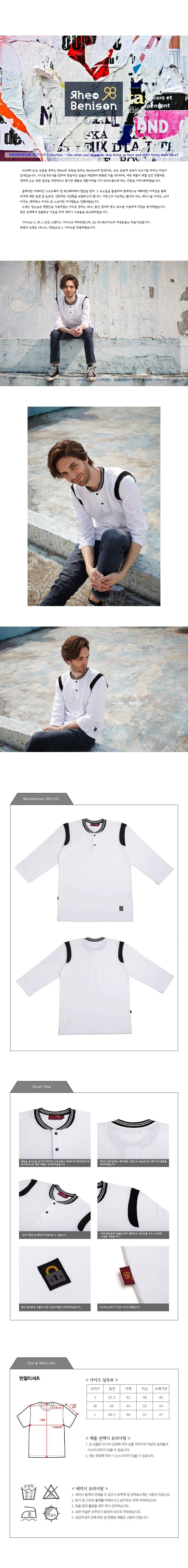 리오베니슨(RHEOBENISON) 투톤 헨리넥 7부 티셔츠 (White)