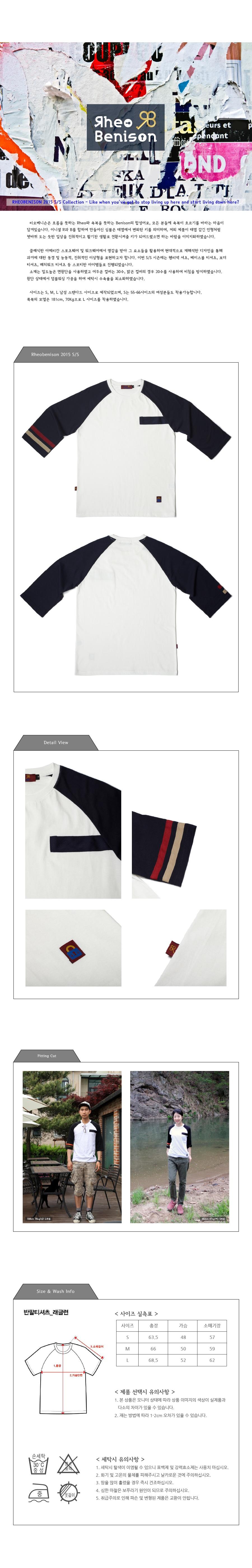리오베니슨(RHEOBENISON) 테이프드 래글런 7부 티셔츠 (Navy)
