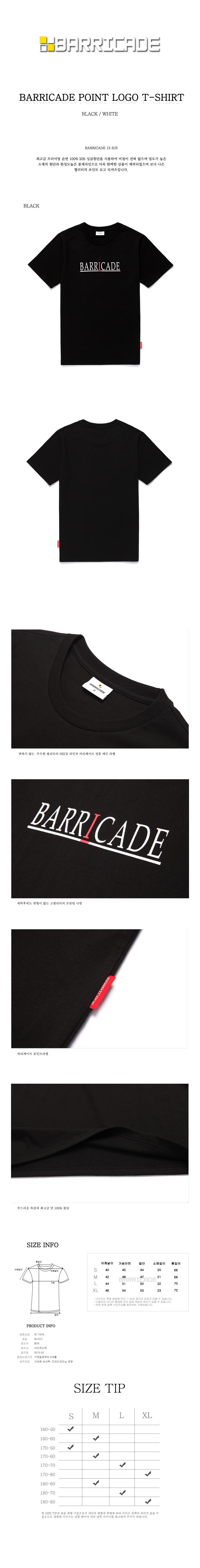 바리게이트(BARIGATE) 포인트 로고 티셔츠 - 블랙