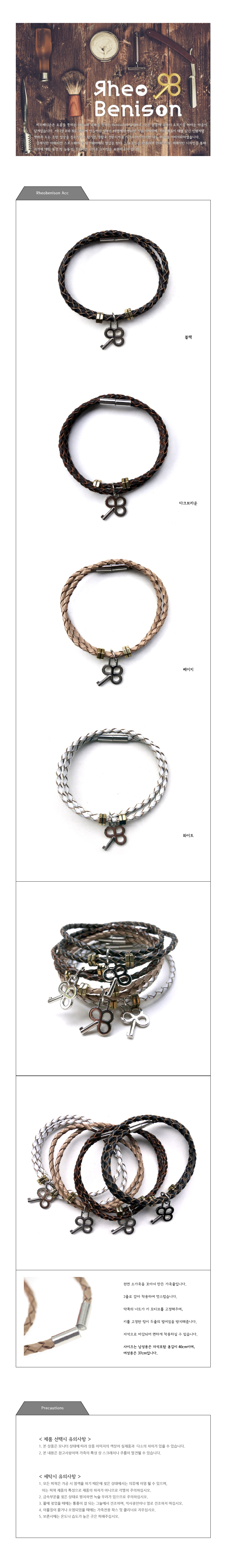 리오베니슨(RHEOBENISON) Key Leather Twist Bracelet