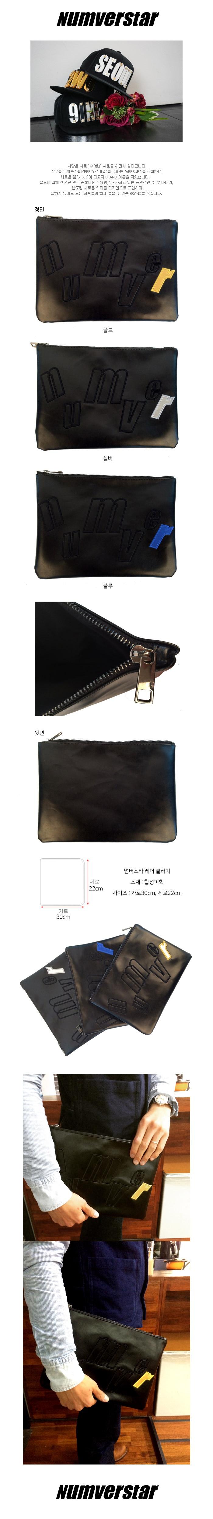 넘버스타(NUMVERSTAR) CLUCH BAG
