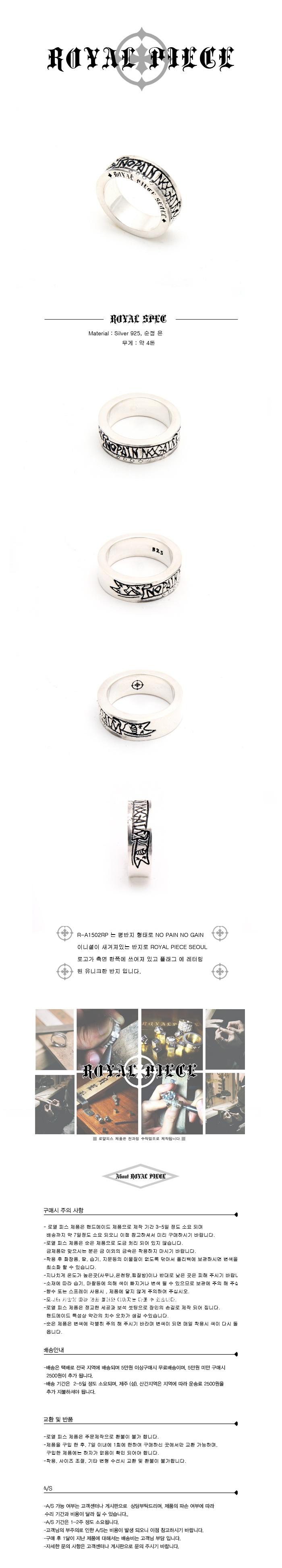 로얄피스(ROYAL PIECE) (무료 이니셜 각인 이벤트)HAND MADE *No Pain No Gain* silver925 Ring