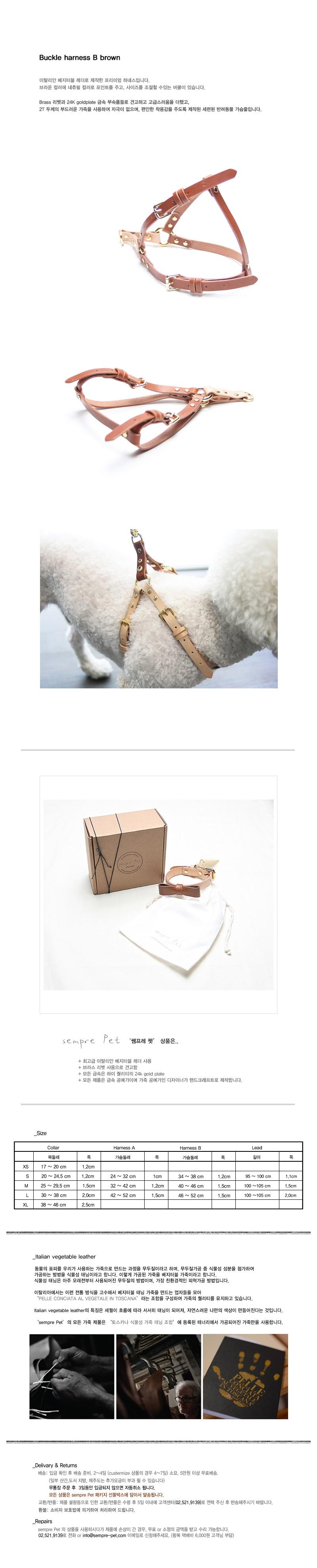 쌤프레 펫(SEMPRE PET) Buckle harness B brown