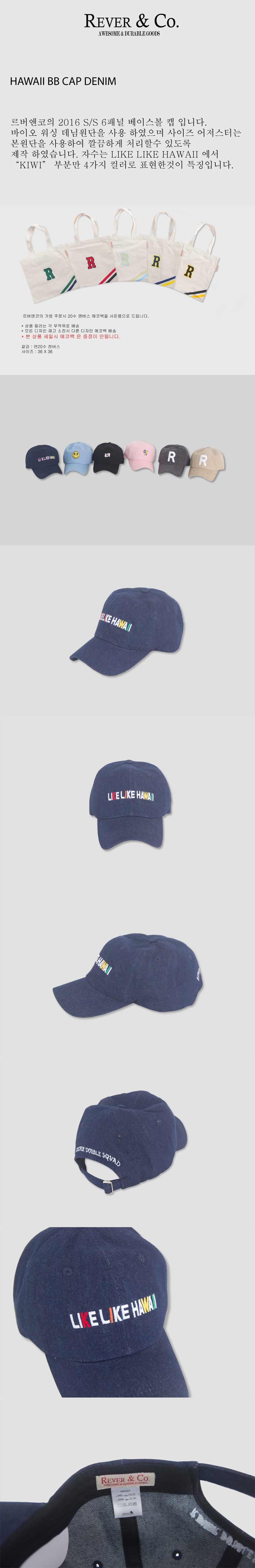 르버앤코(REVER&CO) HAWAII BB CAP DENIM