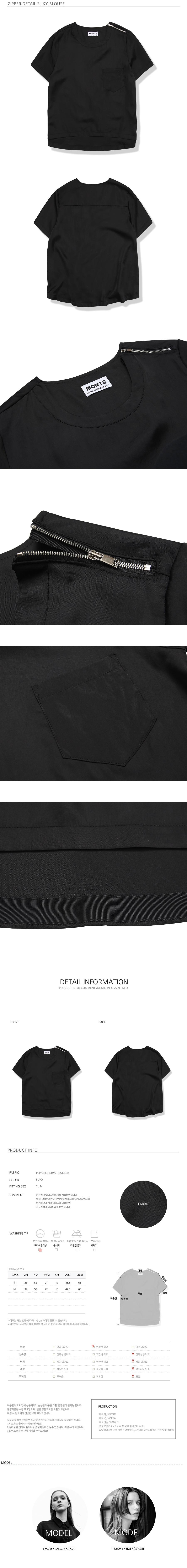 몬츠(MONTS) monts084 zipper detail silky blouse
