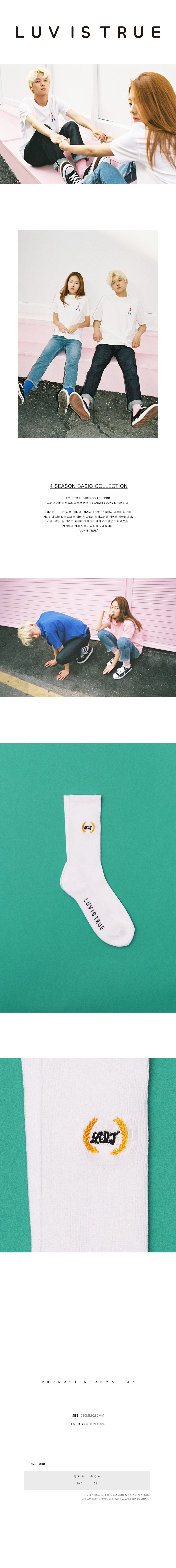 러브이즈트루(LUV IS TRUE) (UNISEX)SC LIT SOCKS_WH