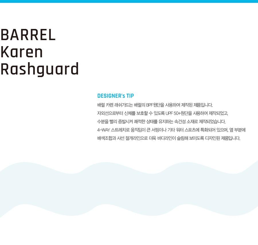 배럴(BARREL) (여성) 카렌 래쉬가드 네이비/어피치