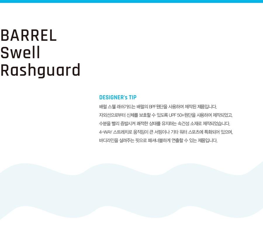 배럴(BARREL) 16 W 스웰 래쉬가드 핑크