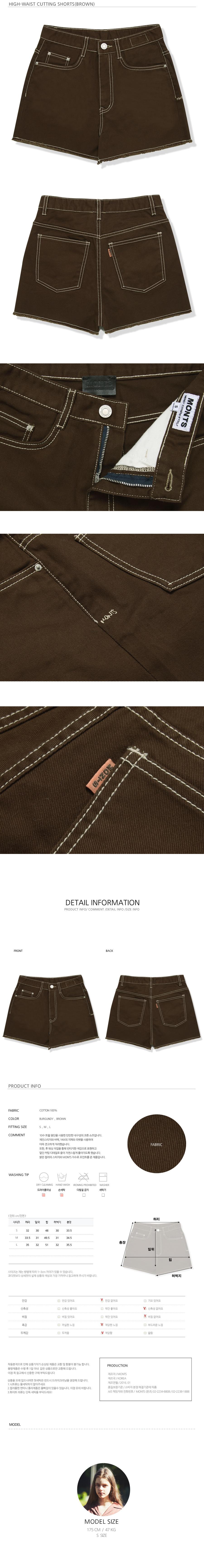몬츠(MONTS) monts096 high-waist cutting shorts(brown)