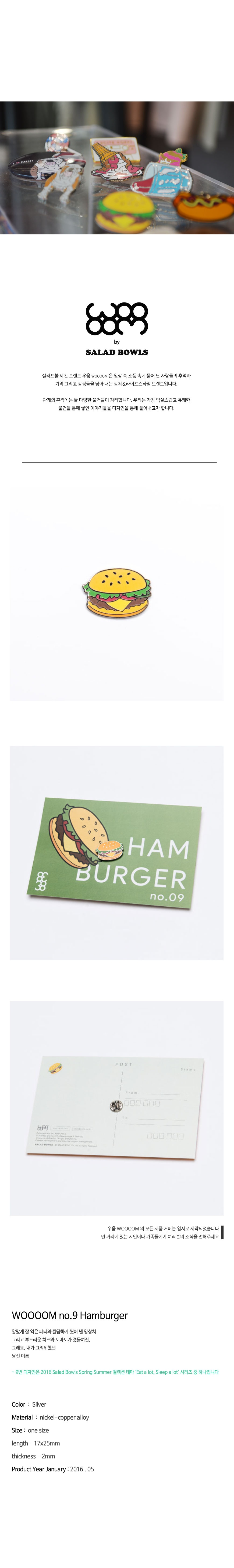 샐러드볼(SALAD BOWLS) 핀브로치 no.9 Hamburger