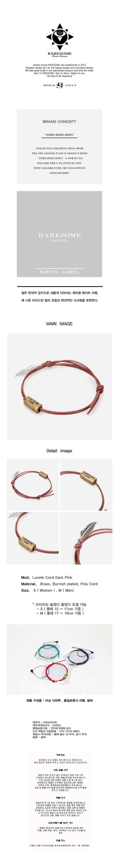 레어썸(RARESOME) Lucete Cord Dark Pink