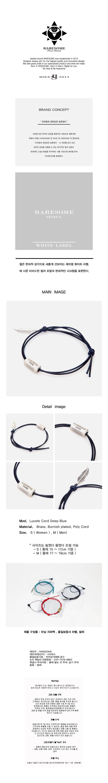 레어썸(RARESOME) Lucete Cord Deep Blue