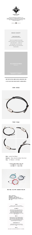 레어썸(RARESOME) Lucete Cord Black