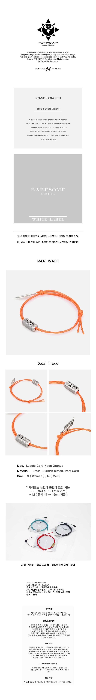 레어썸(RARESOME) Lucete Cord Neon Orange