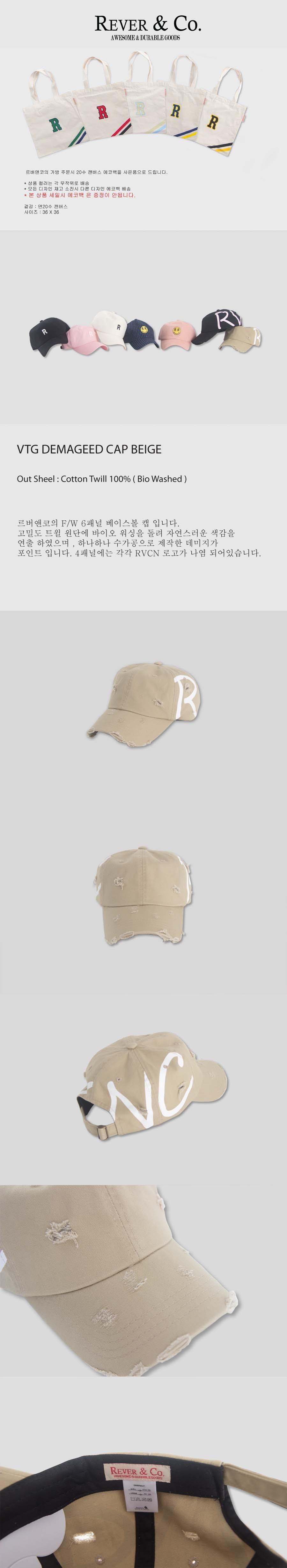 르버앤코(REVER&CO) VTG DEMAGEED CAP BEIGE