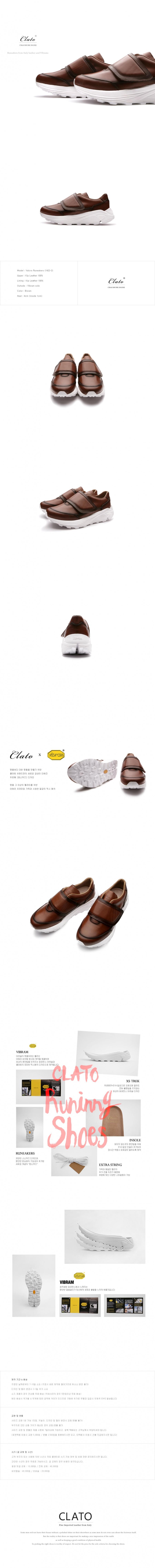 클라토(CLATO) Velcro Runeakers (1422-2)