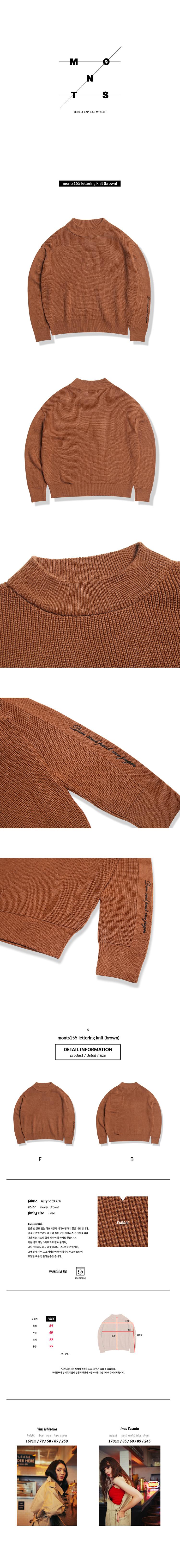 몬츠(MONTS) monts155 lettering knit (brown)