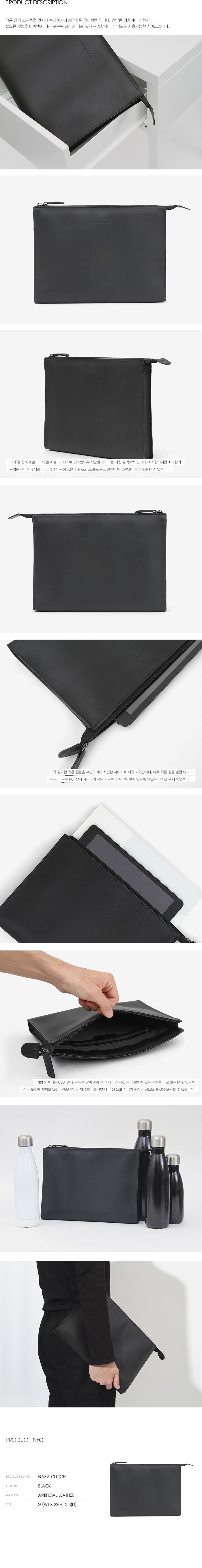 내셔널 퍼블리시티(NATIONAL PUBLICITY) NAPA 클러치백_BLACK
