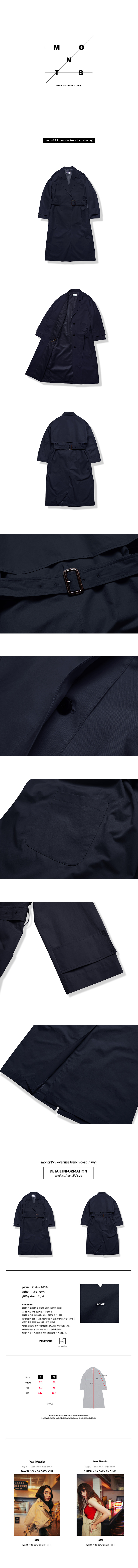 몬츠(MONTS) monts195 oversize trench coat (navy)