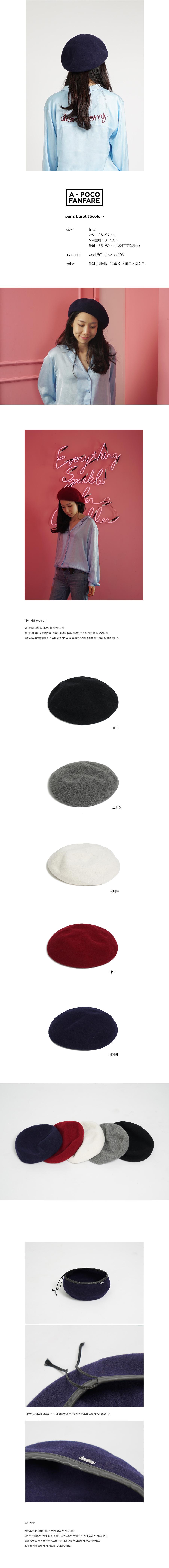 아포코팡파레(APOCOFANFARE) paris beret (5color)