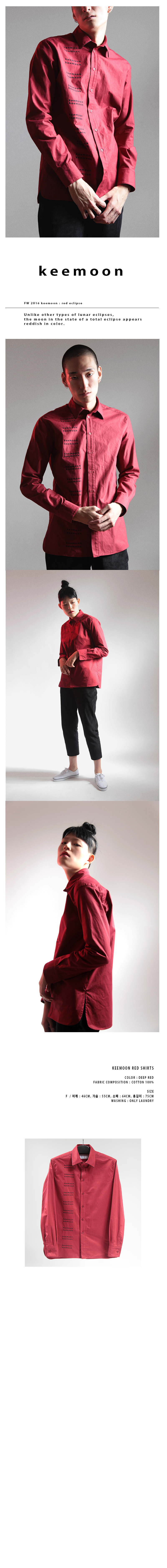 키믄(KEEMOON) 키믄 포인트 레드 셔츠
