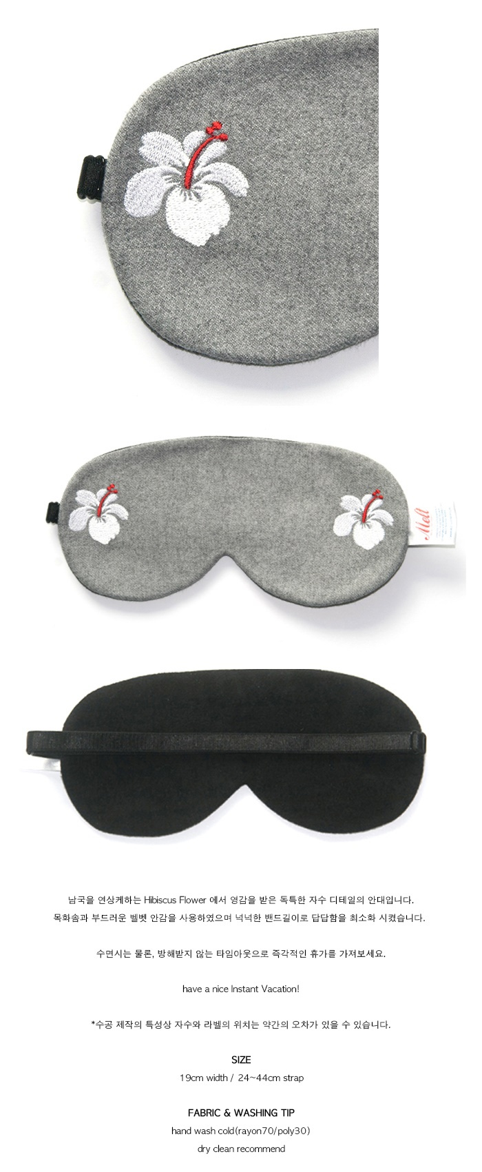 멜트(MELT) Hibiscus Sleep-Mask Grey