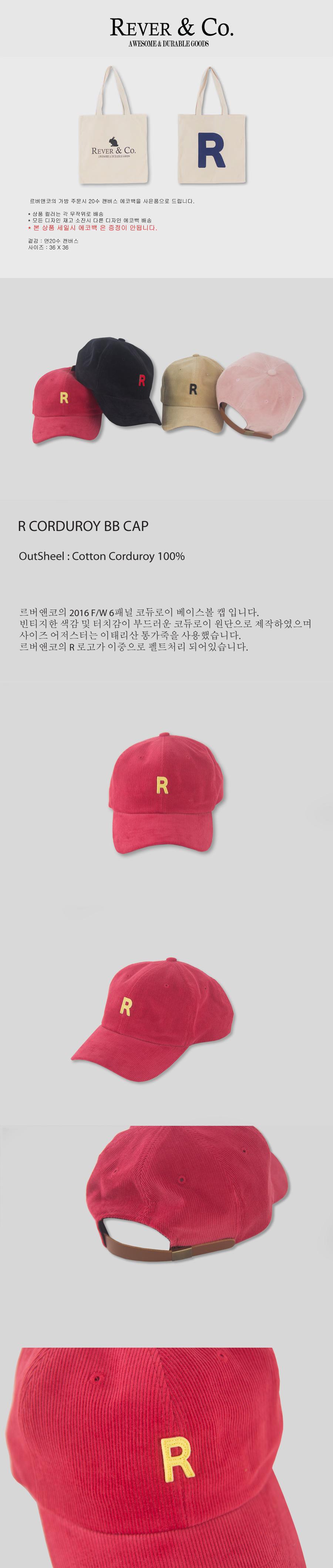 르버앤코(REVER&CO) 알 코듀로이 볼캡 레드
