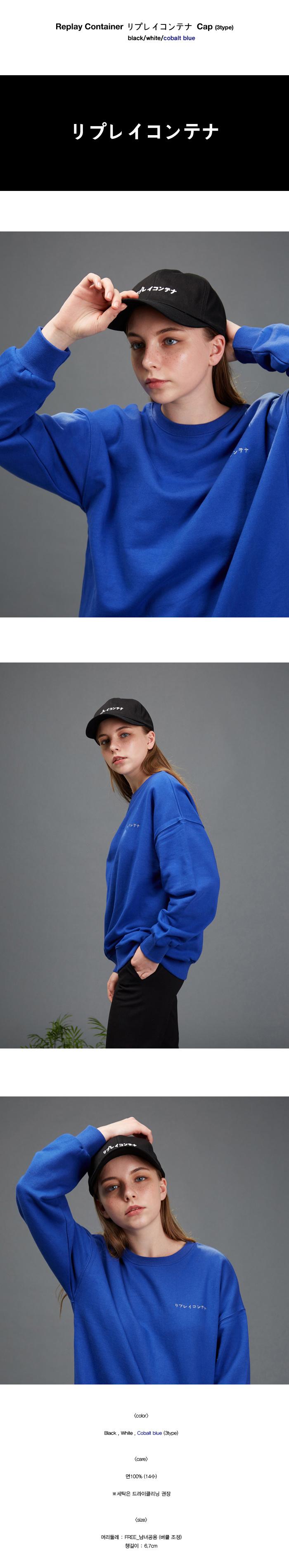 리플레이컨테이너(REPLAY CONTAINER) RC cap (black)