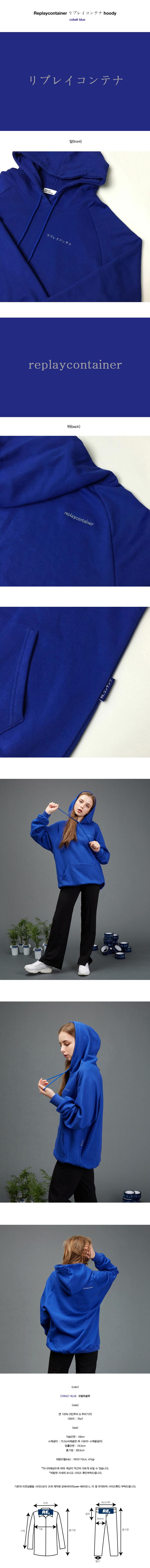 리플레이컨테이너(REPLAY CONTAINER) rc hoody (cobalt blue)
