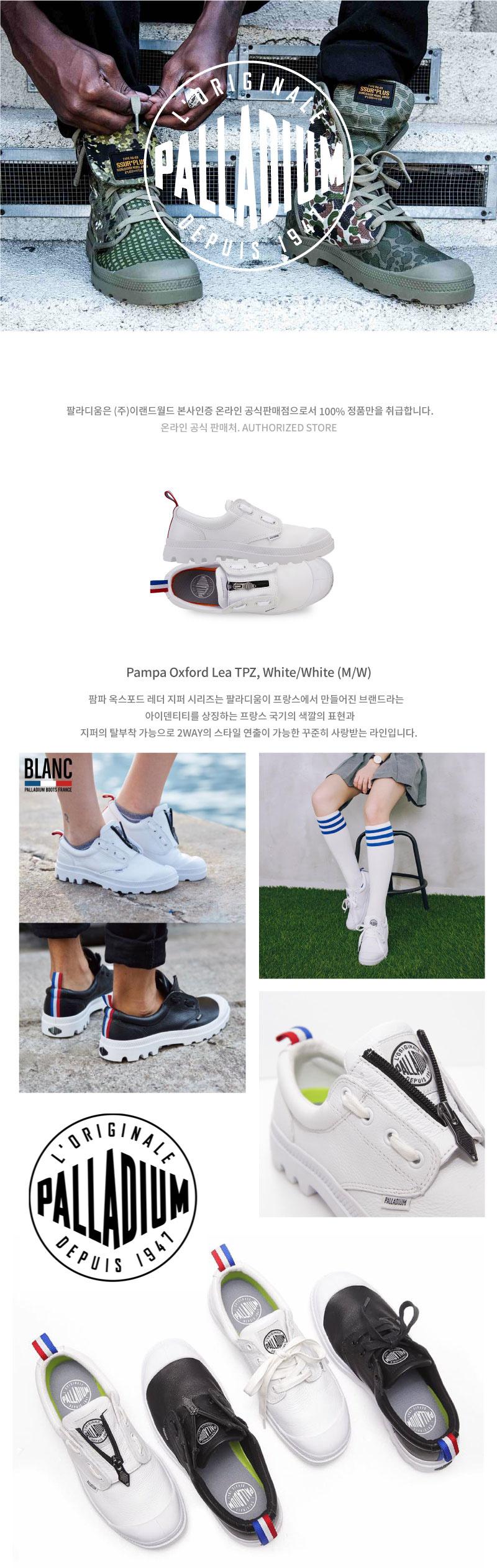 팔라디움(PALLADIUM) Pampa Oxford Lea TPZ White/White (W)