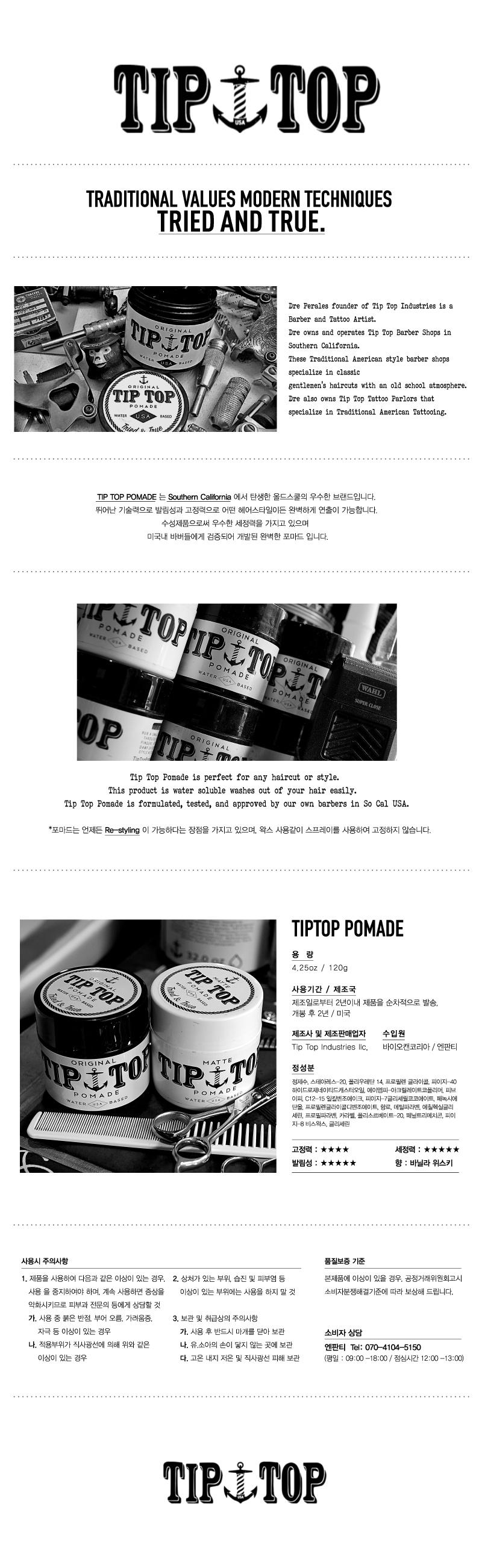 팁탑포마드(TIPTOP POMADE) 팁탑 오리지널 포마드