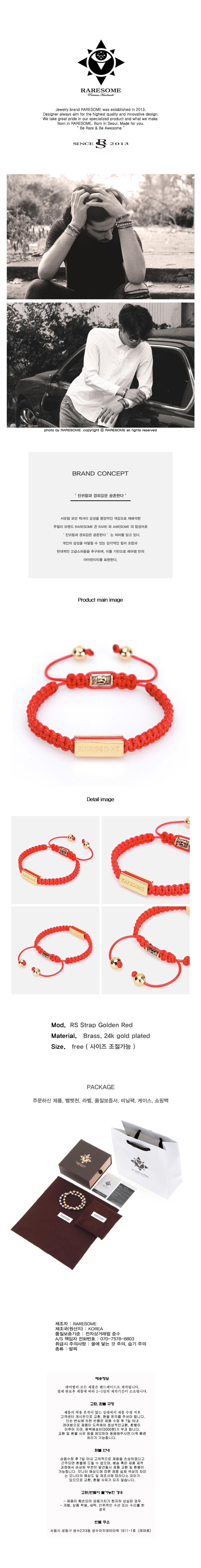 레어썸(RARESOME) RS Strap Golden Red