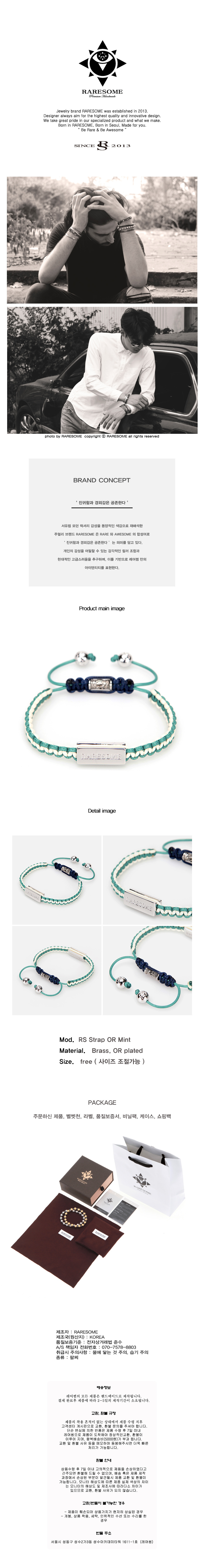 레어썸(RARESOME) RS Strap OR Mint