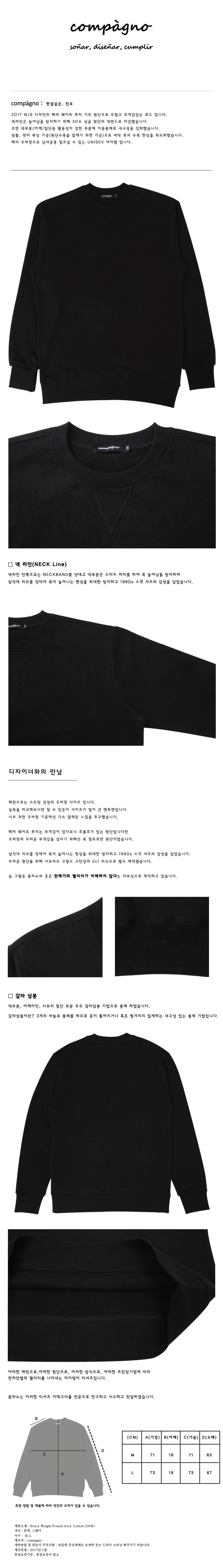 꼼파뇨(COMPAGNO) 헤비웨이트 쭈리 삼각 맨투맨 블랙