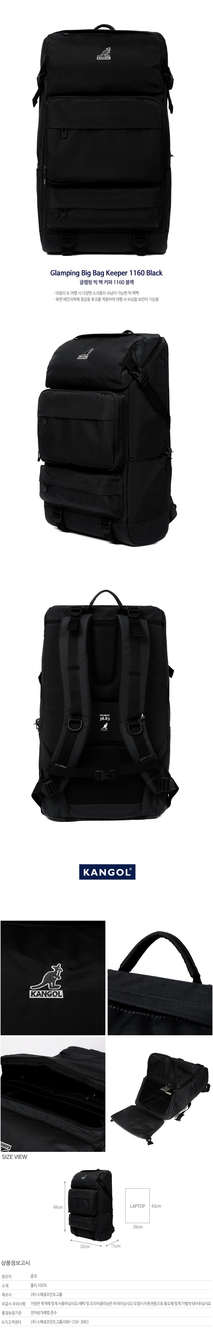캉골(KANGOL) Glamping Big Bag Keeper 1160 BLACK