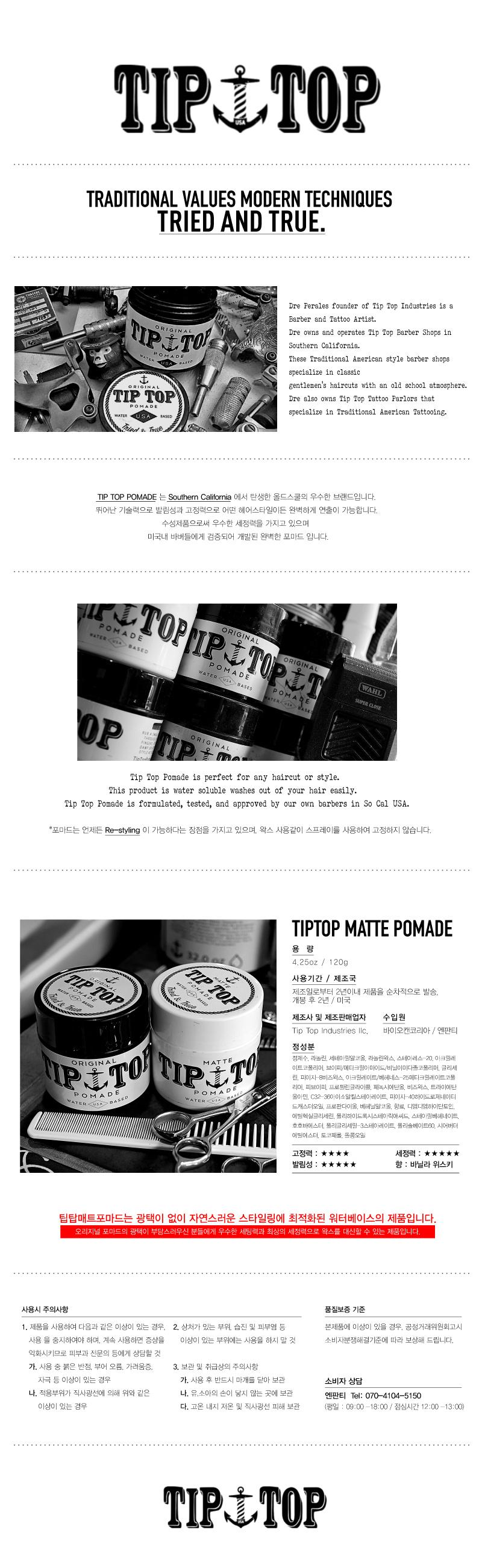 팁탑포마드(TIPTOP POMADE) 팁탑 매트 포마드