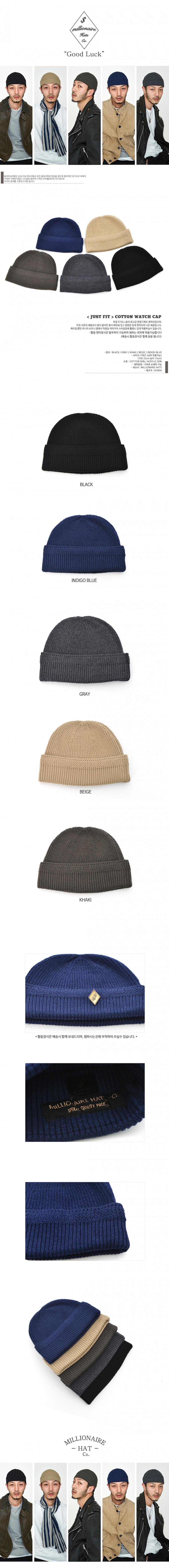 밀리어네어햇(MILLIONAIRE HATS) (JUST FIT) COTTON WATCH CAP