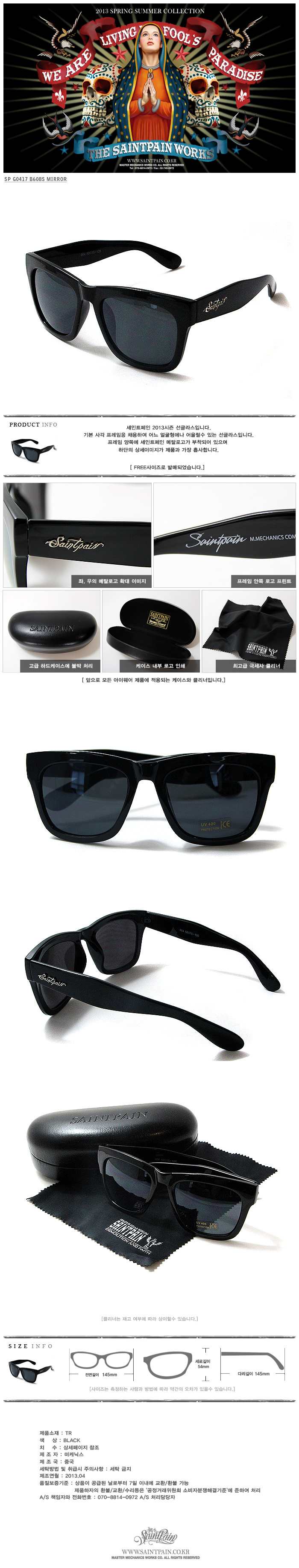 세인트페인(SAINTPAIN) SP G0417 B608S-Black