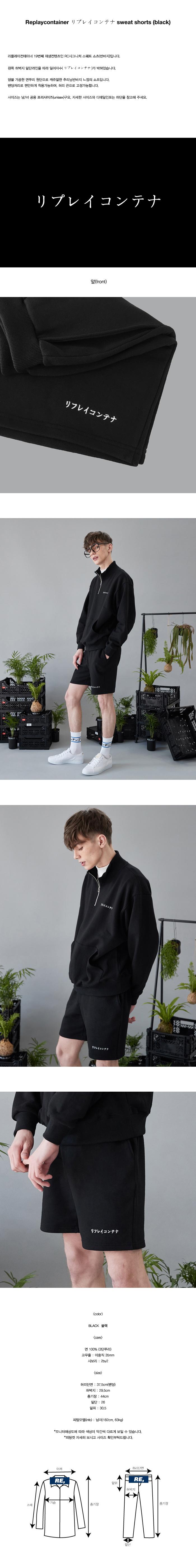 리플레이컨테이너(REPLAY CONTAINER) rc sweat shorts  (black)