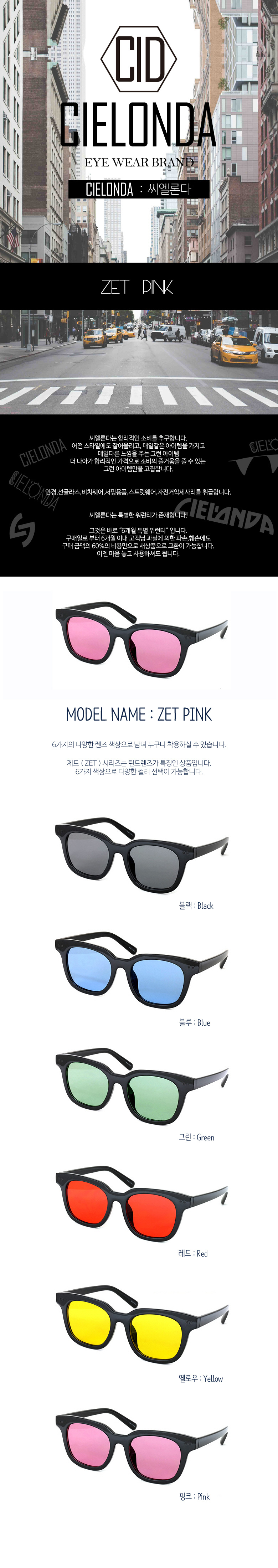 씨엘론다(CIELONDA) ZET-Pink Tint. 틴트렌즈