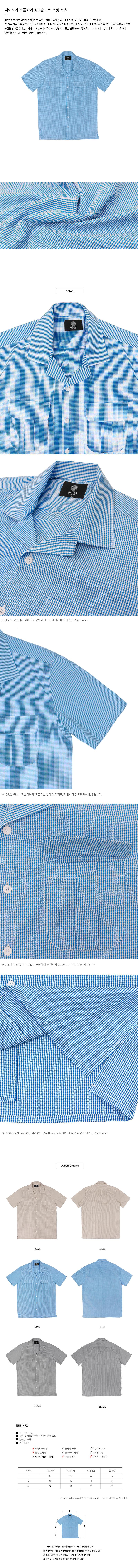 니티드(KNITTED) 시어서커 오픈카라 1/2 슬리브 포켓 셔츠 BLUE