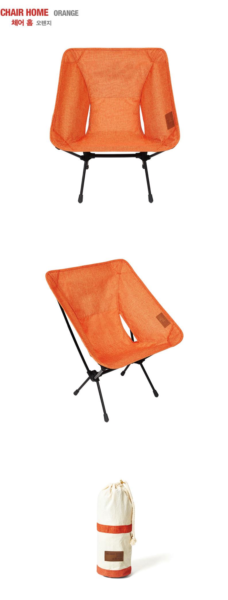 헬리녹스(HELINOX) 체어 홈 - 오렌지