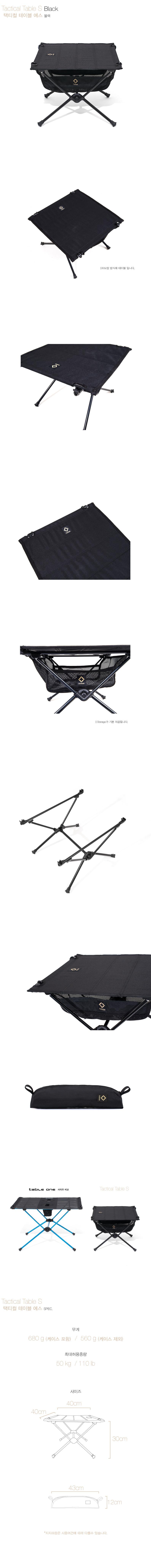 헬리녹스(HELINOX) 택티컬 테이블 - 블랙