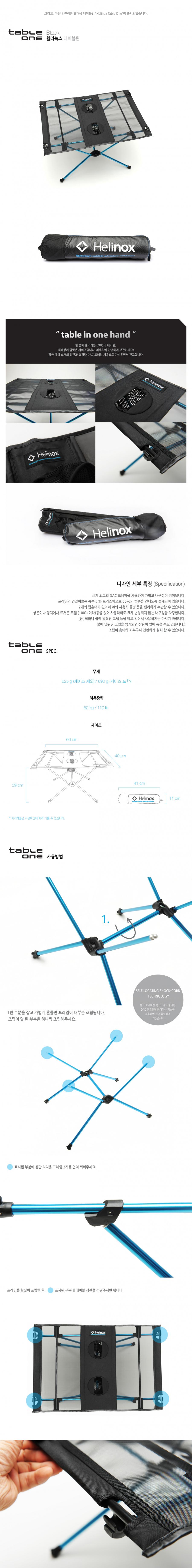 헬리녹스(HELINOX) 테이블 원 - 블랙