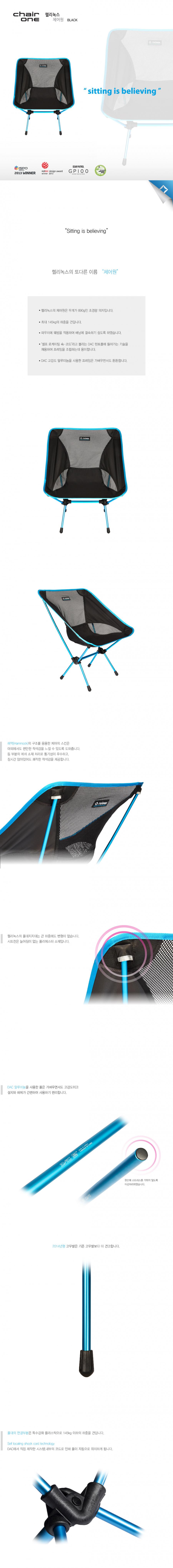 헬리녹스(HELINOX) 체어 원 - 블랙