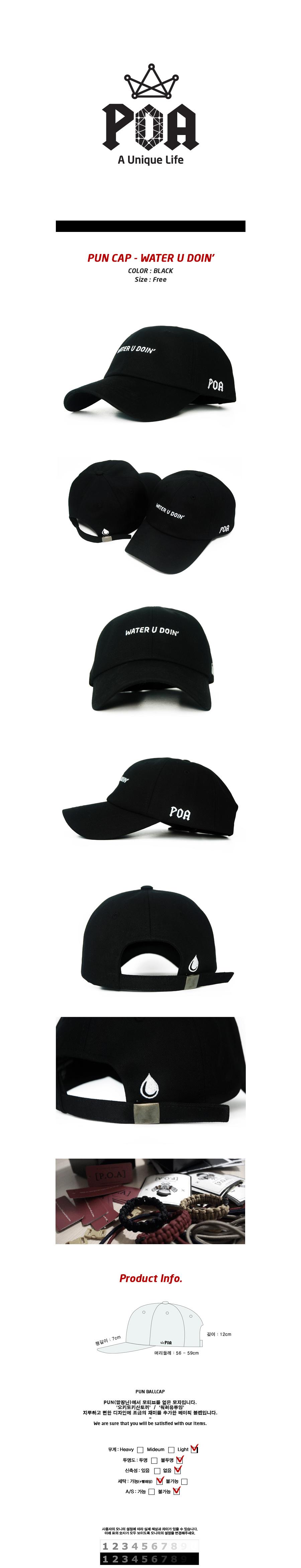 피오에이(P.O.A) 펀 볼캡 - 워터유두잉