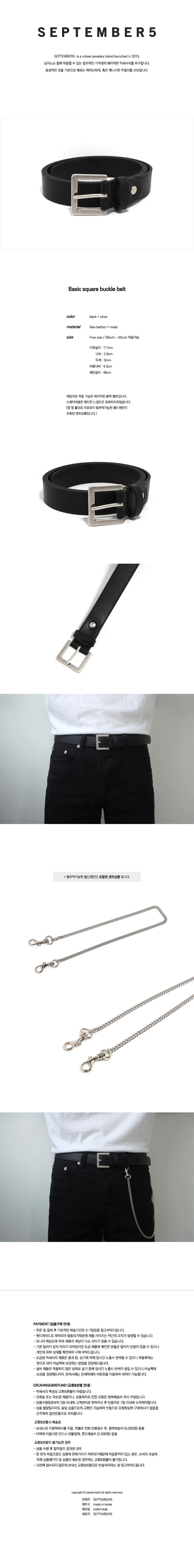 셉텐벌5(SEPTEMBER5) Basic square buckle belt