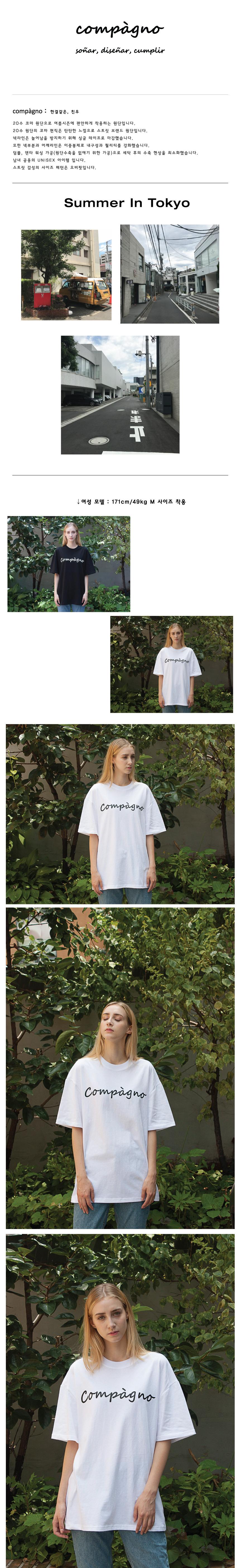 꼼파뇨(COMPAGNO) [20수] 오버핏 꼼파뇨 클래식 로고 반팔 화이트